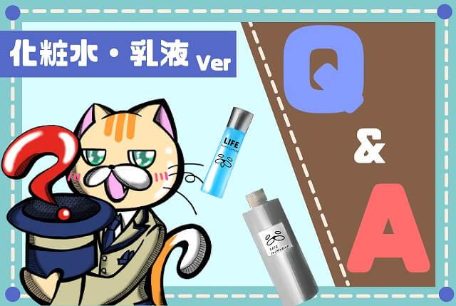 化粧水・乳液に関するよくある質問【11選】