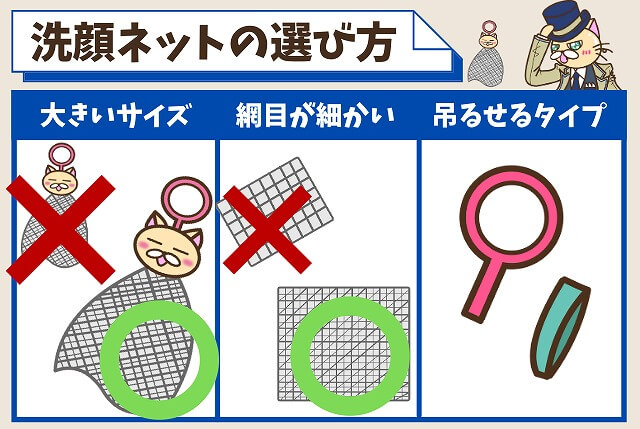 洗顔ネットの選び方【失敗しない3つのポイント】