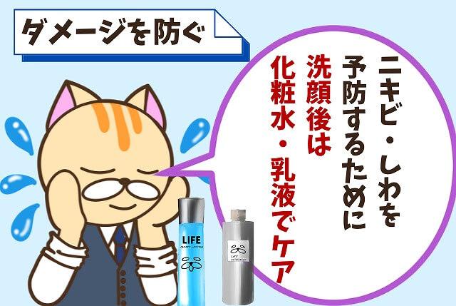 【目的③】洗顔後に肌にうるおいを与えて守る