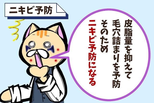 【メリット②】ニキビや吹き出物を予防できる