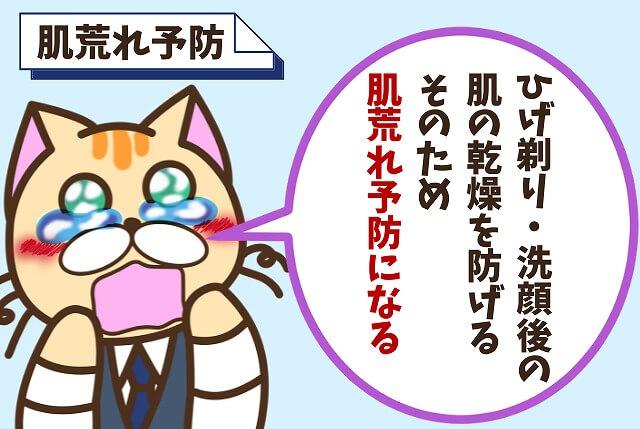 【メリット③】ひげ剃り後のヒリヒリや肌荒れを予防できる