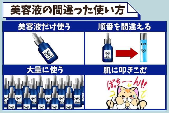 【注意】間違った美容液の使い方4選!