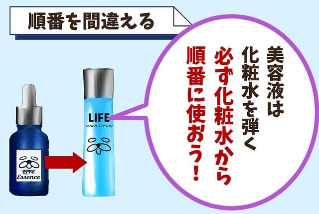 【NG②】化粧水の前に美容液を使う