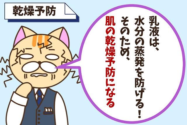 【メリット①】肌の乾燥を防ぐ