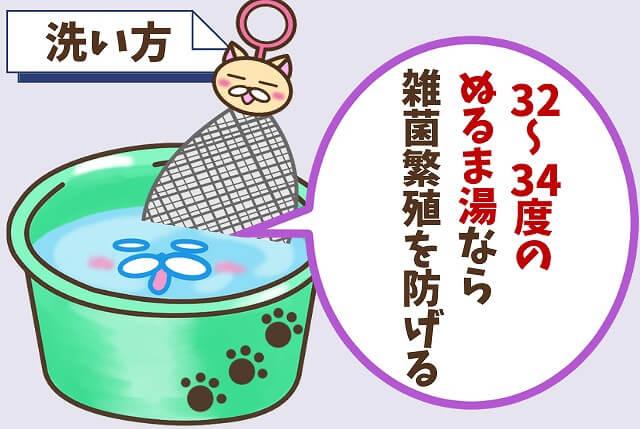 洗顔ネットの洗い方【洗い流すだけ!】