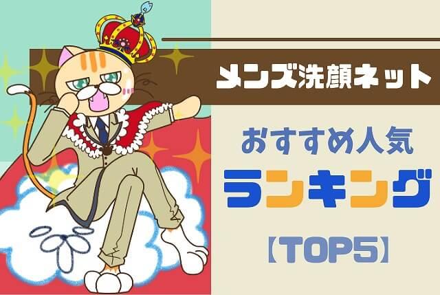 おすすめ洗顔ネットランキング【TOP5】