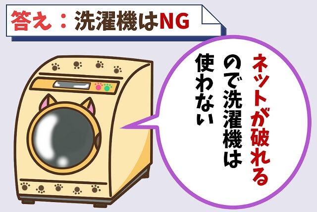 【質問③】洗濯機で洗ったほうがいいの?