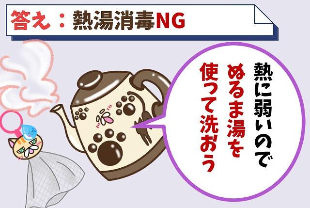 【質問⑤】洗顔ネットは熱湯消毒してもいいの?