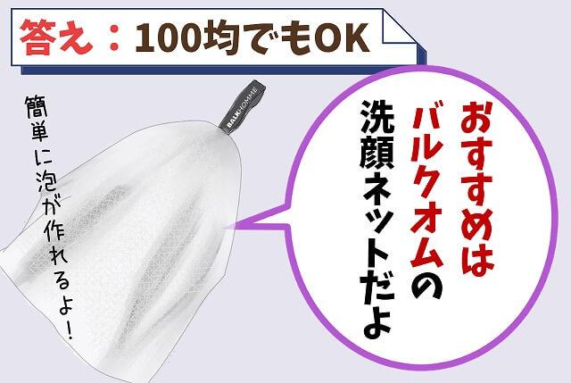 【質問⑥】洗顔ネットは100均のものでもいいの?
