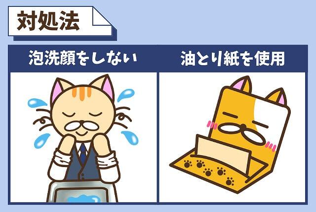 1日3回以上の洗顔をしたいときの2つの対処法