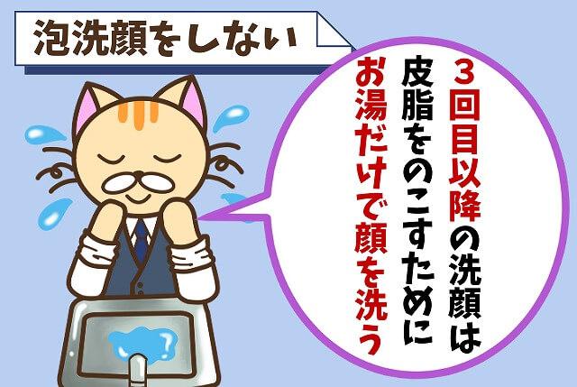 【対処法①】洗顔料を使わない