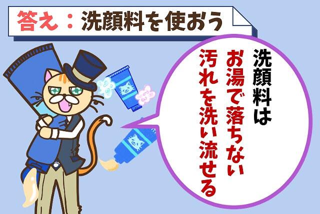 【質問①】朝と夜も洗顔料は使ったほうがいいの?