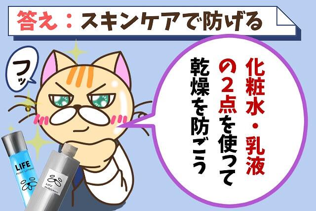【質問②】洗顔料を使って乾燥しないの?