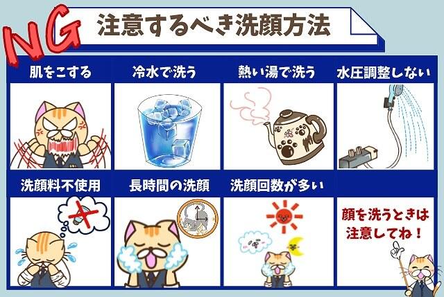 注意したい7つのNG洗顔