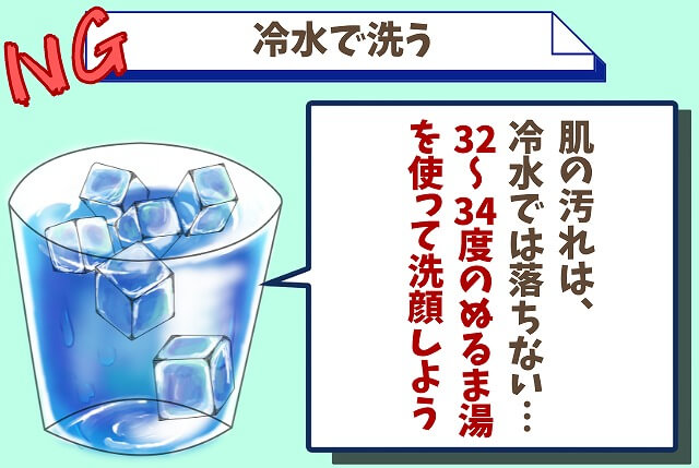 【NG②】冷たい水で洗う