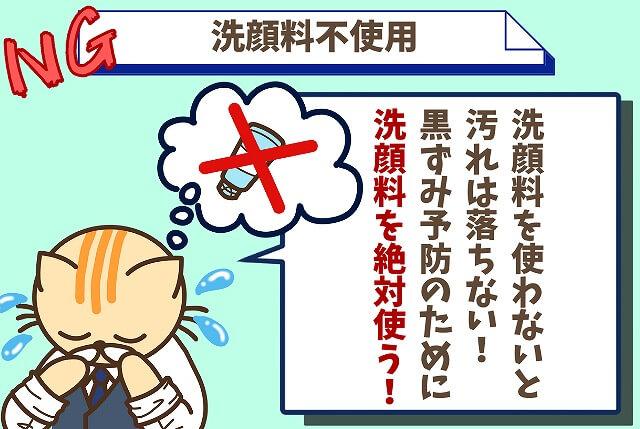 【NG⑤】洗顔料を使わずに洗う