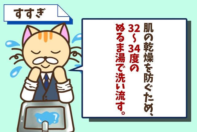 【ステップ⑤】ぬるま湯ですすぐ