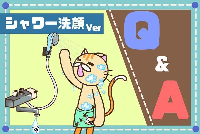 シャワー洗顔のよくある質問