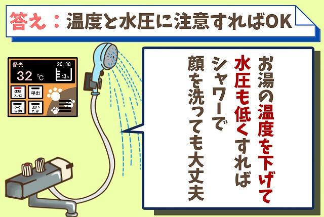 【質問①】シャワー洗顔はやってはダメなの?