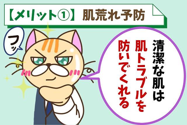 【メリット①】肌トラブルを防ぐ