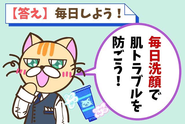 【質問①】洗顔は毎日したほうがいいの?
