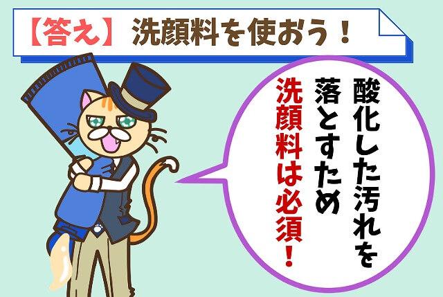【質問③】洗顔料って使わないとダメ?