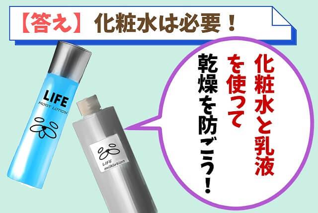 【質問⑤】洗顔後に化粧水って必要なの?