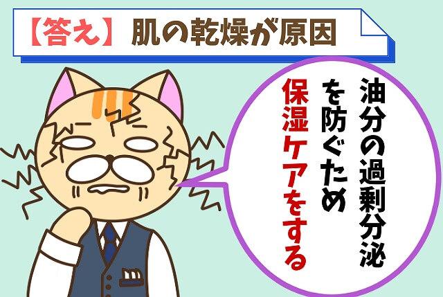 【質問⑦】洗顔しているのにテカるのはどうして?