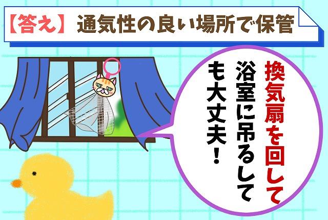 【質問⑧】洗顔ネットの保管方法はどうすればいいの?