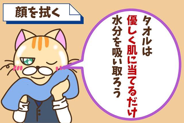 【ステップ①】タオルで優しく顔を拭く