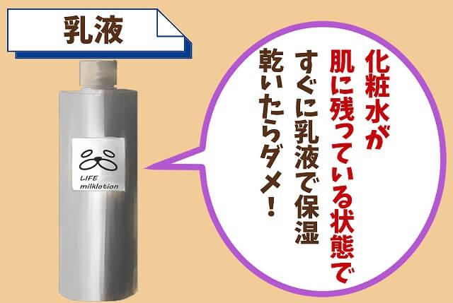 【ステップ③】乳液をすぐにつける