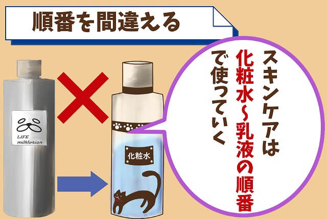【NG②】乳液からつける