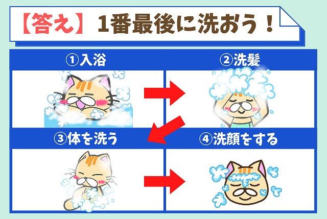 【質問⑫】お風呂の洗顔方法とは?