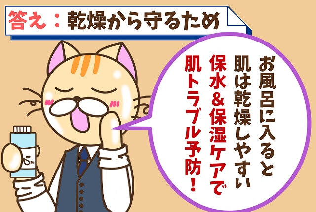【質問①】お風呂上がりはどうしてスキンケアが必要なの?