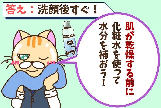 【質問①】化粧水をつけるタイミングはいつ?