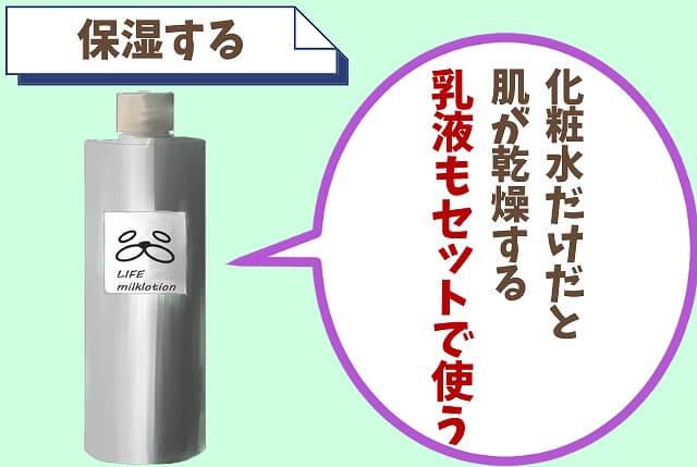 【NG③】乳液もセットで使う