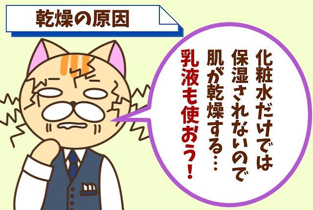 【理由①】化粧水だけでは蒸発するため