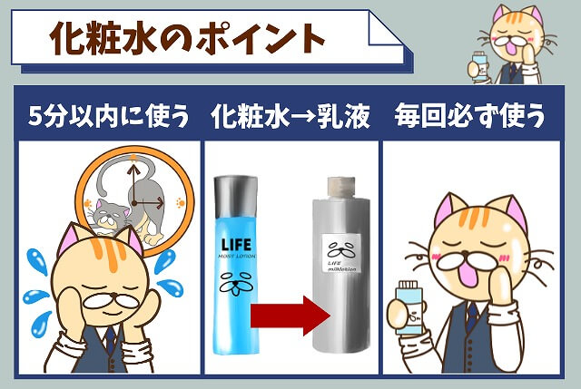 化粧水を使うときの3つポイント