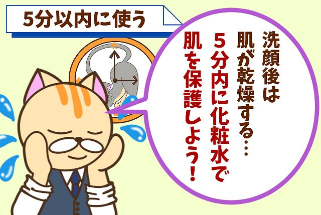 【ポイント①】洗顔後は化粧水をつける