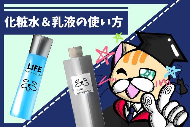 メンズ化粧水・乳液の正しい使い方