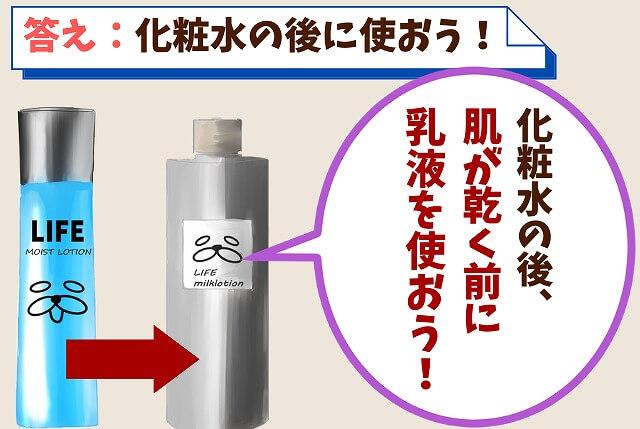 【質問④】乳液を使うタイミングはいつ?