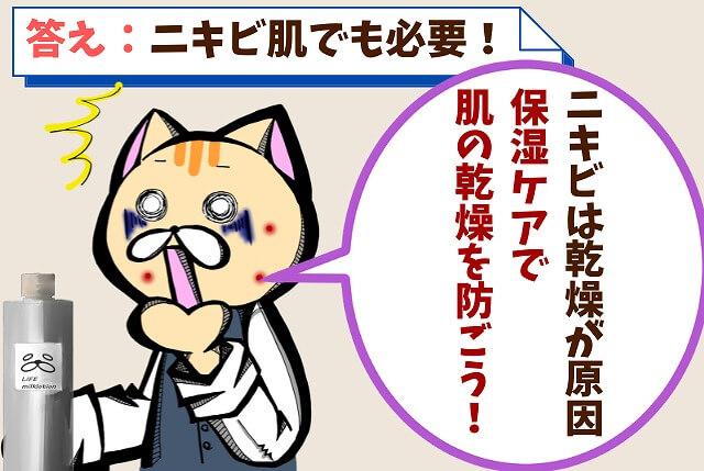 【質問⑦】ニキビ肌でも乳液は必要?