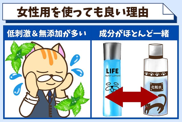 男が女性用の化粧水を使っても大丈夫な2つの理由