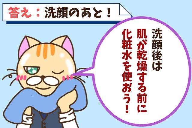 【質問①】化粧水を使うタイミングは?