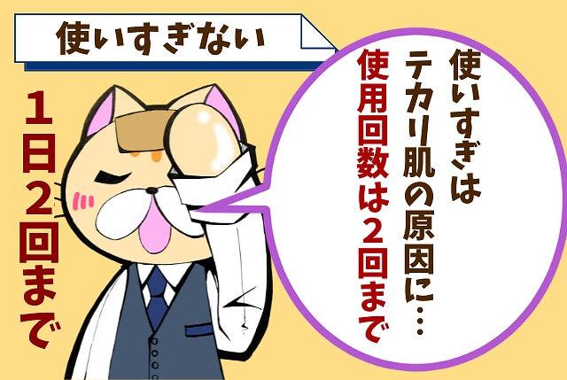 【ポイント②】1日1~2回までの使用にする