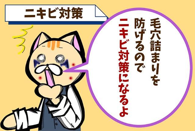 【効果③】ニキビ対策になる