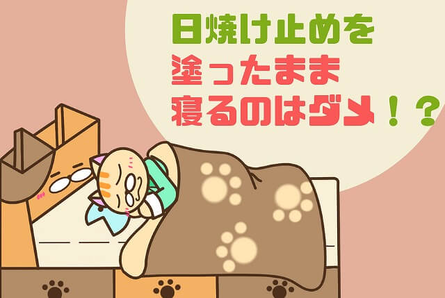 日焼け止めを塗ってそのまま寝るのはダメ!?【寝る前には落とすべき5つの理由】