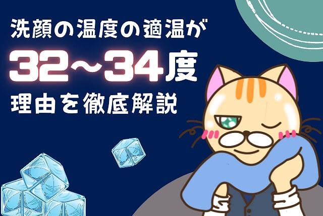 【冷水・42度は嘘!?】洗顔の温度の適温が「32~34度」の理由を徹底解説