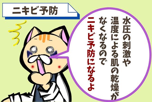 【メリット⑤】ニキビの予防できる