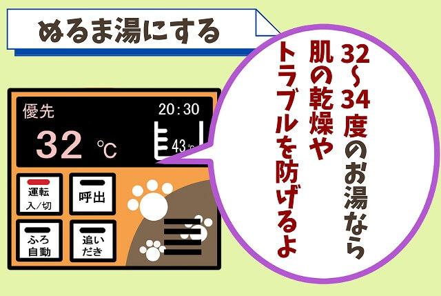 【ポイント①】ぬるま湯(32~34度)に設定する
